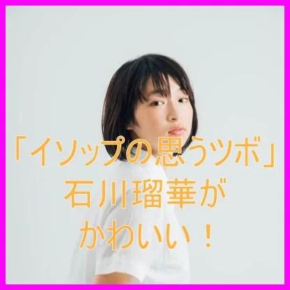 石川瑠華がかわいい!ダンスが上手い?演技の評価や出演作・経歴は?6