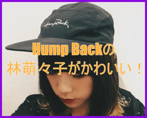 Hump Back 林萌々子が可愛い!弾き語りもかっこいい!使用ギターは?5