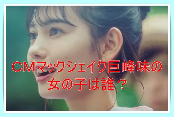 マックシェイク巨峰CMの女の子は誰?愛花の浴衣姿がかわいい!8