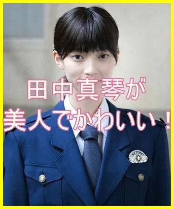 ドラマ時効警察 田中真琴が美人でかわいい!演技が棒読みの評判は?7