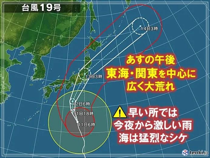 号 の 進路 台風 予想 19