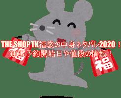 THE SHOP TK福袋の中身ネタバレ2020!通販予約開始日や値段の情報!3