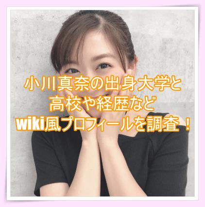 小川真奈の出身大学と高校や経歴などwiki風プロフィールを調査!7