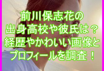 前川保志花の出身高校や彼氏は?経歴やかわいい画像とプロフィールを調査!8