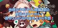 地縛少年花子くん続編2期の放送日はいつから?原作ストックや円盤売上から予想!12