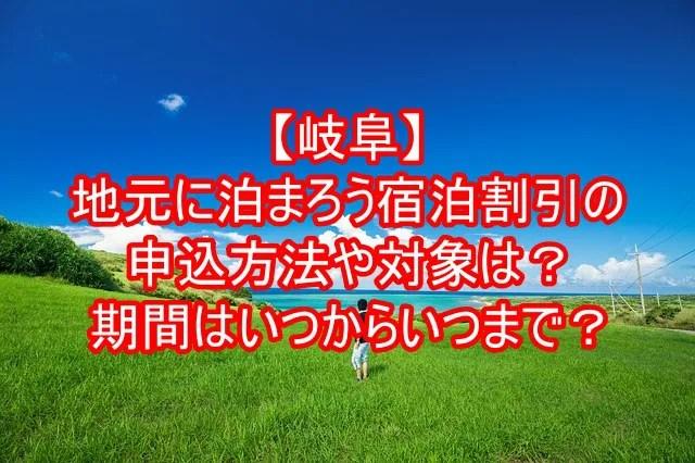 【岐阜】地元に泊まろう宿泊割引の申込方法や対象は?期間はいつからいつまで?6