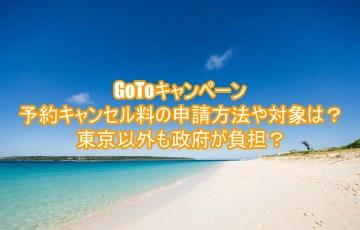 GoToキャンペーン予約キャンセル料の申請方法や対象は?東京以外も政府が負担?5