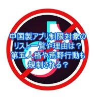 中国製アプリ制限対象のリスト一覧や理由は?第五人格や荒野行動も規制される?4