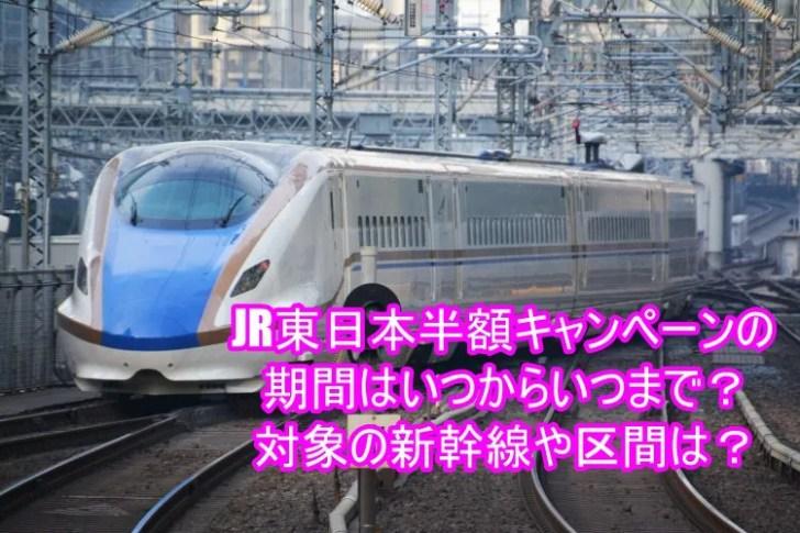 JR東日本半額キャンペーンの期間はいつからいつまで?対象の新幹線や区間は?5