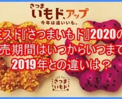 ミスド『さつまいもド』2020の販売期間はいつからいつまで?2019年との違いは?11