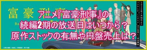 アニメ『富豪刑事』の続編2期の放送日はいつから?原作ストックの有無や円盤売上は?4