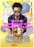 『極主夫道』アニメの放送日はいつから?原作の何巻までアニメ化される?4