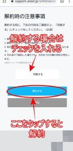 U-NEXT無料トライアルが解約できない!?登録方法から解約までの流れを解説!8