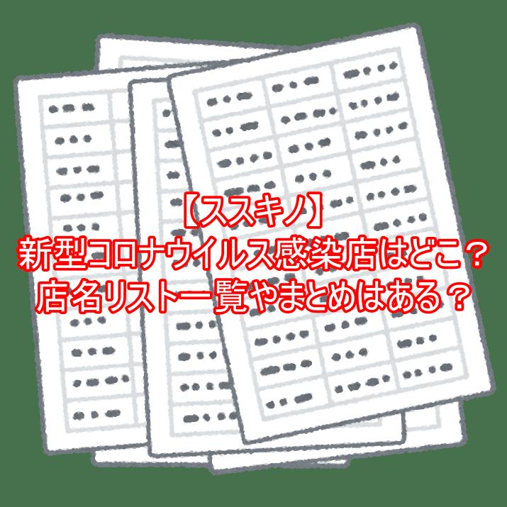 【ススキノ】新型コロナウイルス感染店はどこ?店名リスト一覧やまとめはある?4