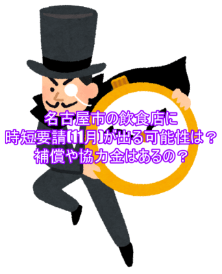 名古屋市の飲食店に時短要請(11月)が出る可能性は?補償や協力金はあるの?5