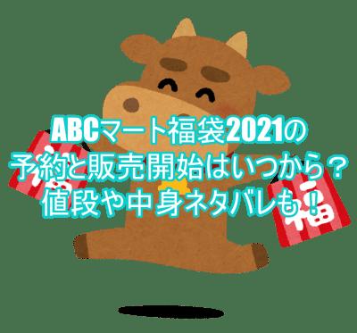 ABCマート福袋2021の予約と販売開始はいつから?値段や中身ネタバレも!7