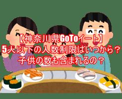 【神奈川県GoToイート】5人以下の人数制限はいつから?子供の数も含まれるの?4
