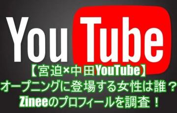 【宮迫×中田YouTube】オープニングに登場する女性は誰?Zineeのプロフィールを調査!3