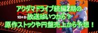 アクダマドライブ続編2期の放送はいつから?原作ストックや円盤売上から予想!4