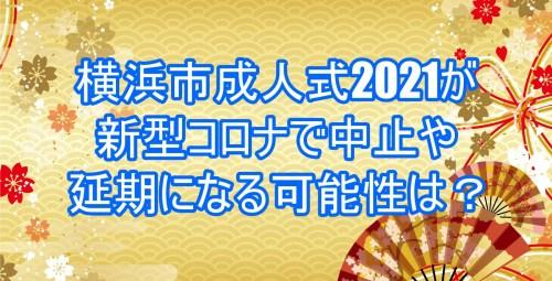 横浜市成人式2021が新型コロナで中止や延期になる可能性は?6