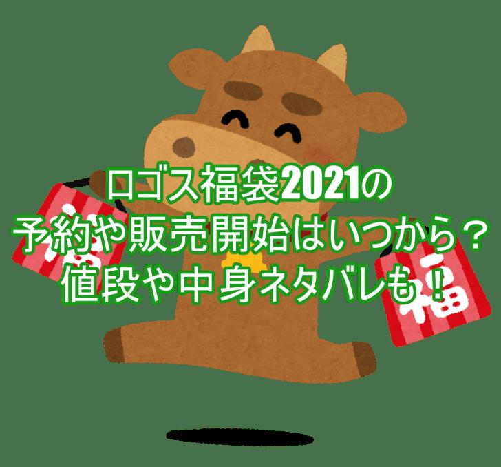 ロゴス福袋2021の予約や販売開始はいつから?値段や中身ネタバレも!11