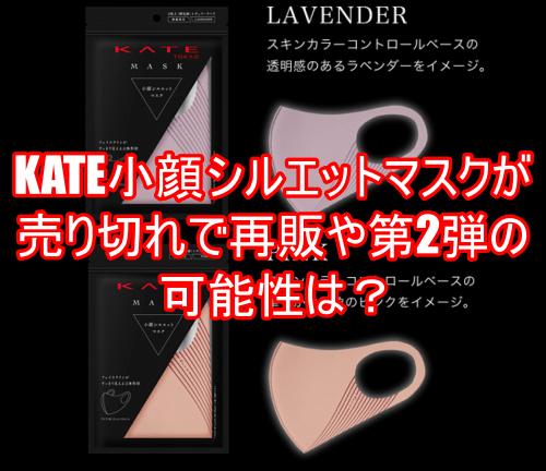 KATE小顔シルエットマスクが売り切れで再販や第2弾の可能性は?6
