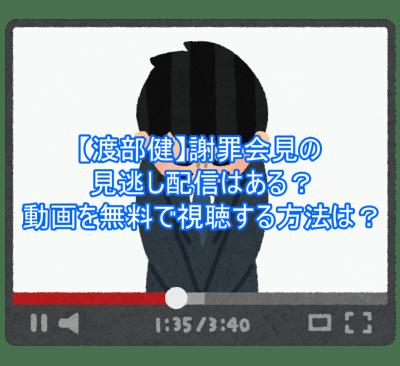 【渡部健】謝罪会見の見逃し配信はある?動画を無料で視聴する方法は?5