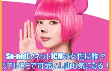 So-net(ソネット)CMの女性は誰?リアルモモで可愛いし曲も気になる!2