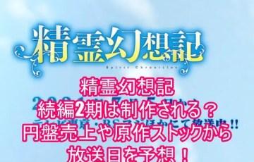 精霊幻想記の続編2期は制作される?円盤売上や原作ストックから放送日を予想!4