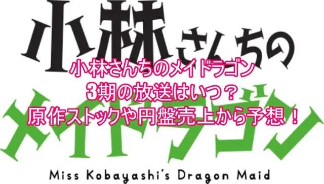 小林さんちのメイドラゴン3期の放送はいつ?原作ストックや円盤売上から予想!2