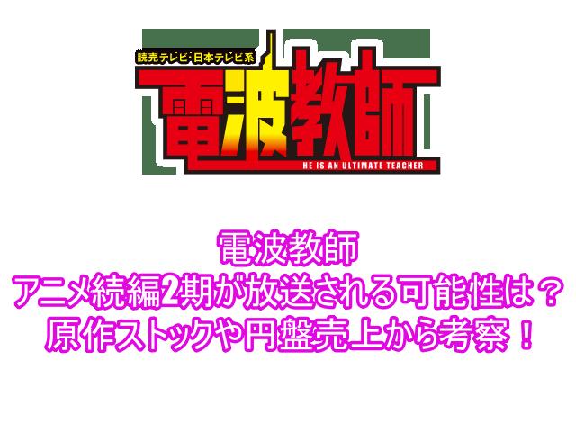 電波教師アニメ続編2期が放送される可能性は?原作ストックや円盤売上から考察!5