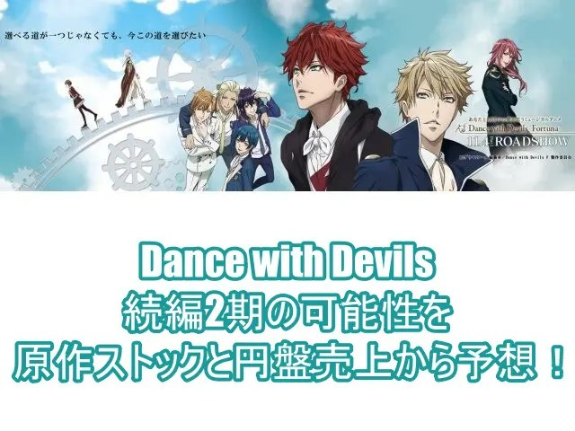 Dance with Devils続編2期の可能性を原作ストックと円盤売上から予想!1
