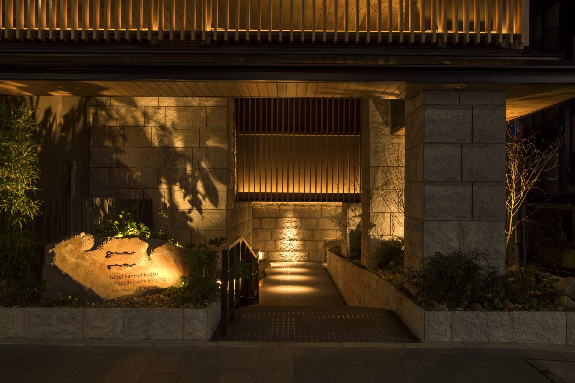 Hotel Senren Kyoto Higashiyama Kiyomizu (O) 7