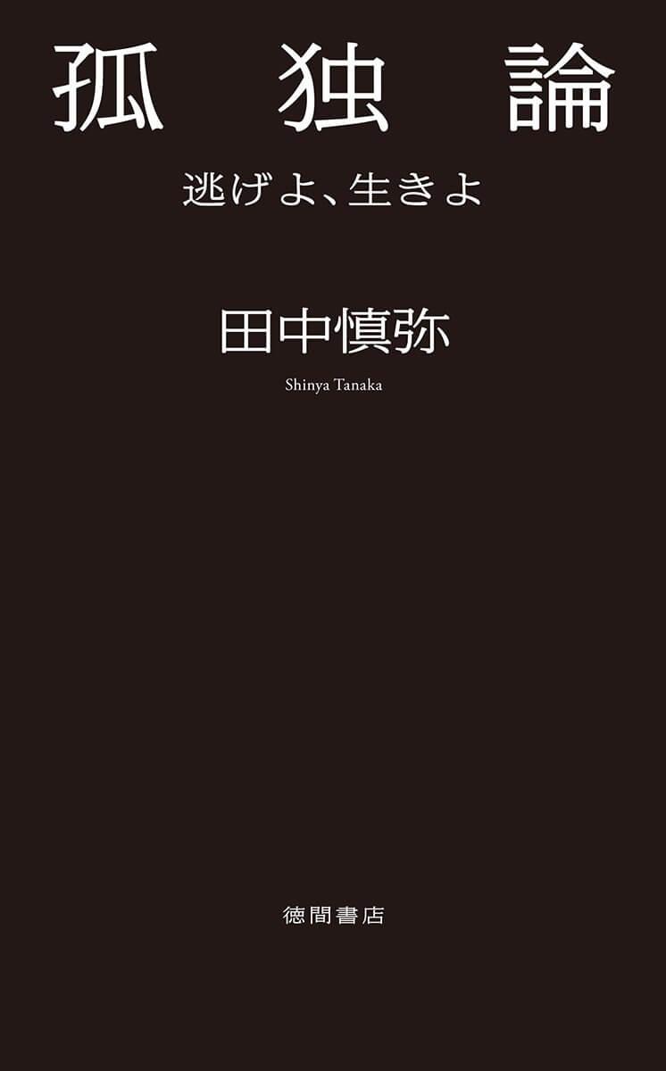 孤独論 田中慎弥