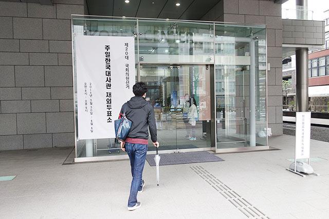駐日韓国大使館在外投票所