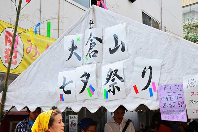大倉山七夕祭り
