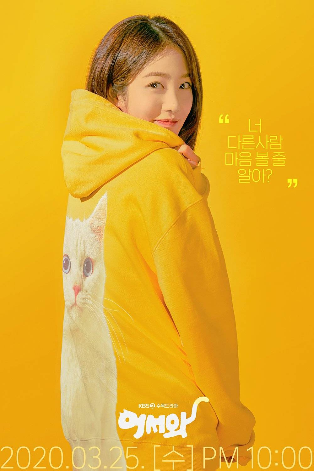 Meow The Secret Bot : secret, Photo], Poster, Added, Upcoming, Korean, Drama,