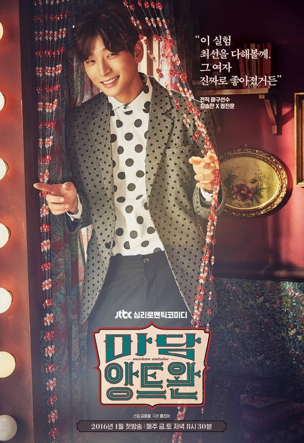 Download Drama Korea Madame Antoine Subtitle Indonesia : download, drama, korea, madame, antoine, subtitle, indonesia, Madame, Antoine, (Korean, Drama, 2015), 마담, 앙트완, HanCinema, Korean, Movie, Database