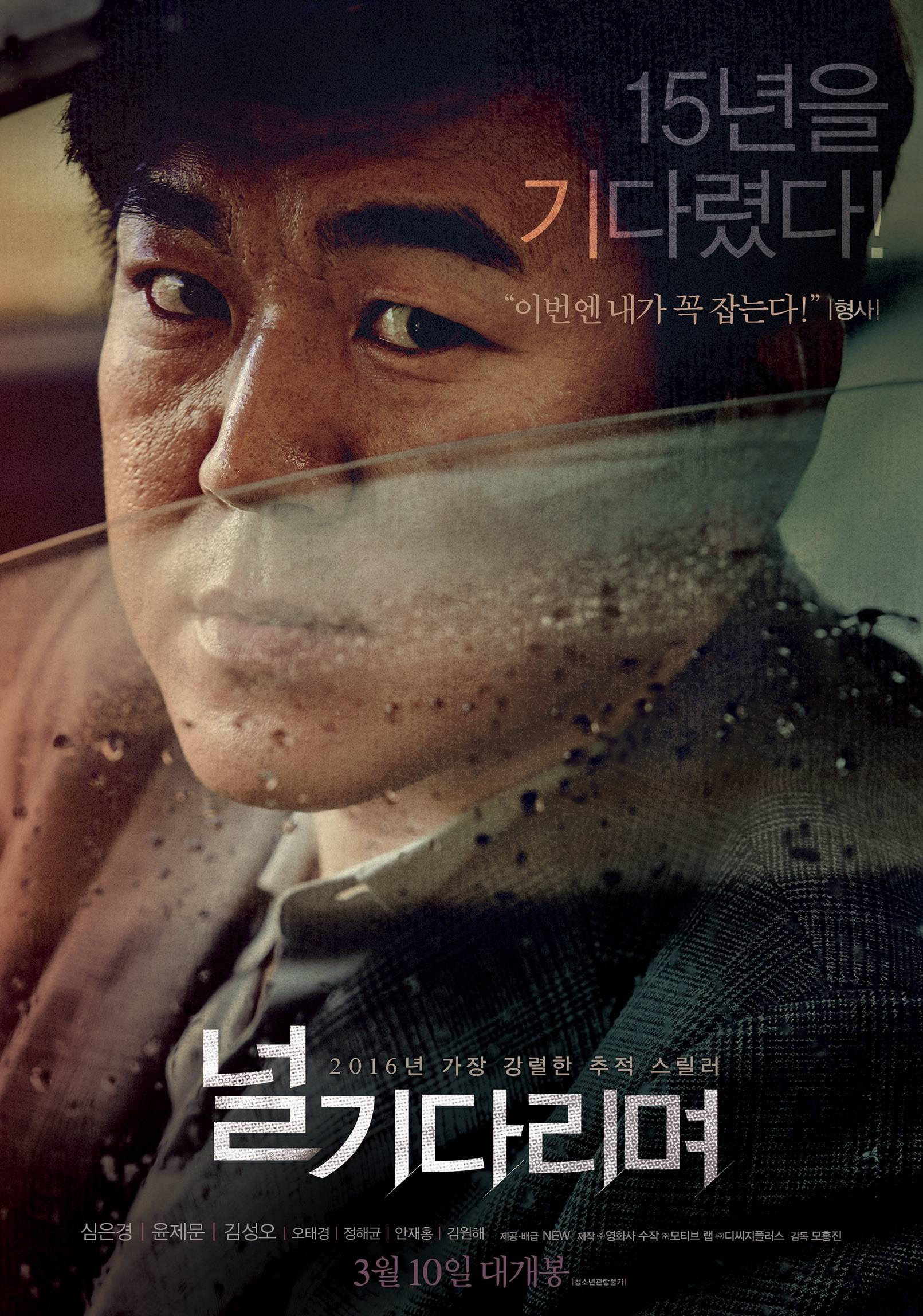 Missing You 2016 : missing, Photos, Video], Added, Characters, Posters, Video, Upcoming, Korean, Movie,