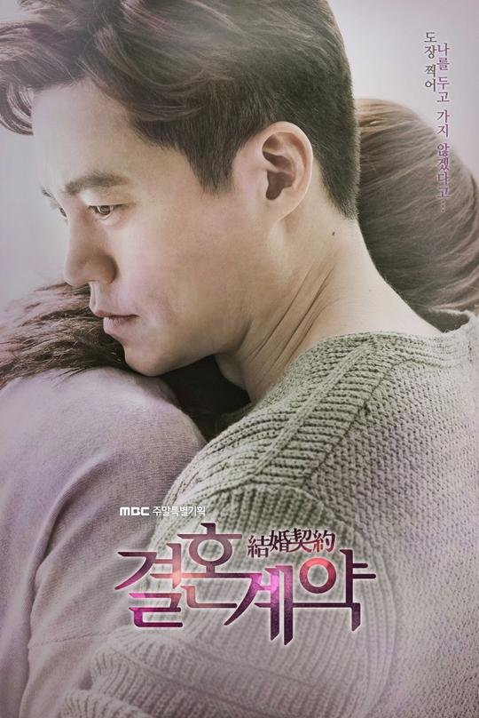 Marriage Contract Sub Indo : marriage, contract, Marriage, Contract, (결혼계약), Korean, Drama, Picture, HanCinema, Movie, Database