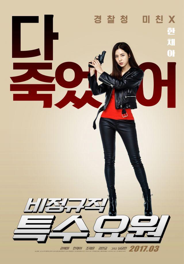Part Time Spy : Video], Teaser, Trailer, Released, Korean, Movie, 'Part-Time, HanCinema, Drama, Database