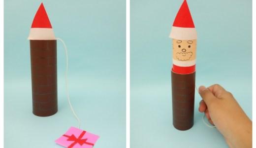 クリスマスの簡単工作「ひょっこりサンタ」の作り方