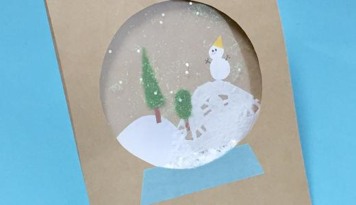 スノードームカードの作り方!カードにキラキラの雪を降らせよう!