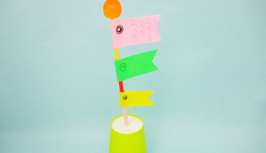 【紙コップと折り紙で】おうちに飾れる!ミニ鯉のぼりの作り方