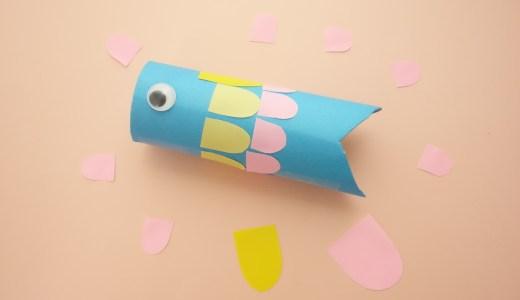 トイレットペーパーの芯で鯉のぼり!作り方と飾り方は?