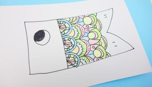 「マンダラ塗り絵風」こいのぼりの簡単な作り方