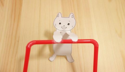 ストローで簡単おもちゃ「くるくる体操選手」の作り方