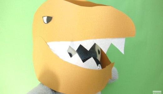 【男の子におすすめ】恐竜に変身!ハロウィン仮装グッズを簡単手作り!