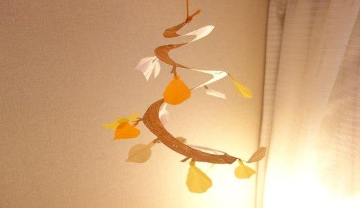 【紙皿で秋の工作】くるくる回る♪葉っぱモビールの作り方