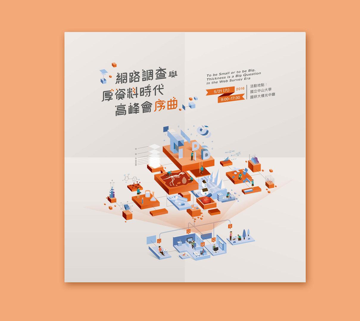 2016.04. 微笑小熊 網路調查與後資料時代高峰會序曲 活動主視覺設計 - 手心設計事務所